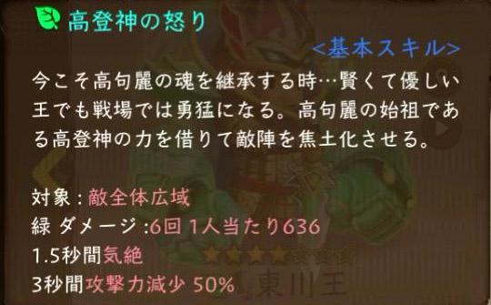 東川王 (とうせんおう) │ ごっつ三国 攻略サイト