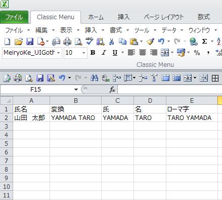 Excelでひらがなからローマ字に変換する方法   私的コム