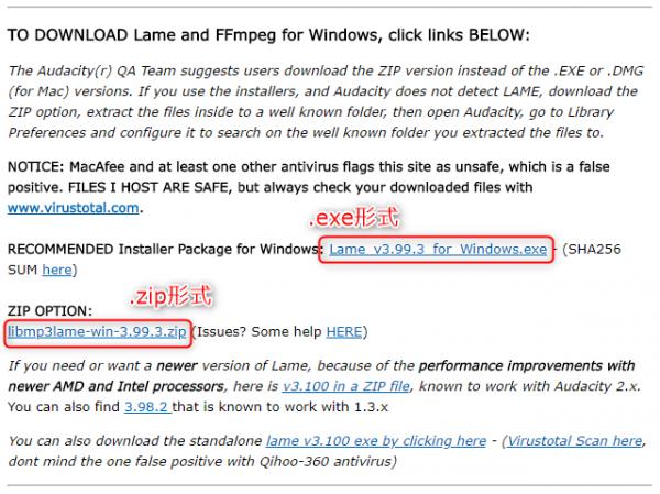 AudacityでMP3形式での保存に必要な「lame_enc dll」のダウンロード方法