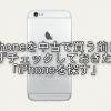オークションで中古のiPhoneを購入する前に必ず確認すべき「iPhoneを探す」の調べ方